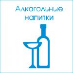 Натуральные алкогольные напитки