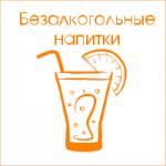 Натуральные и органические напитки